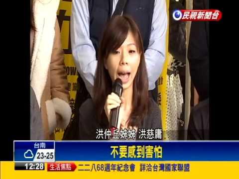 「別怕政治」 洪慈庸早餐店宣布選立委-民視新聞