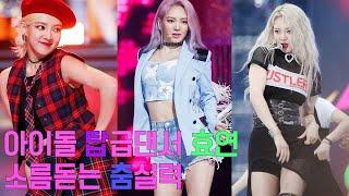 아이돌 춤실력 탑클래스 효연 춤 레전드 모음 (효연이 소녀시대 메인댄서인 이유) Hyoyeon legendary dance compilation