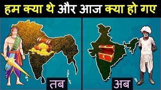 पहले भारतीय लोग क्या थे और आज क्या हो गए है| Indian people Before and after.