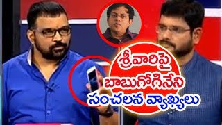 Astro - Psychologist Leaks Babu Gogineni Voice Record On L..