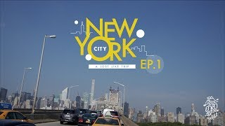 """Downtown Manhattan"" [อาสาพาไปหลง New York] EP.1"