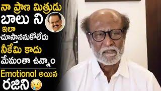 Rajinikanth emotional words about SP Balasubramanyam..