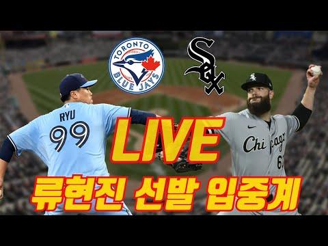 [Live] 류현진 6승 도전 선발 경기 입중계! (토론토 vs 화이트삭스)