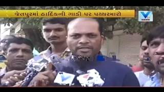 Rajkot: attack on hardik patel's car by locals | Vtv Gujarati