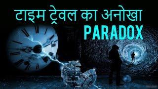 ये पैराडॉक्स आपको सोचने पर मजबूर कर देगा   Predestination paradox explained   Time travel in Hindi