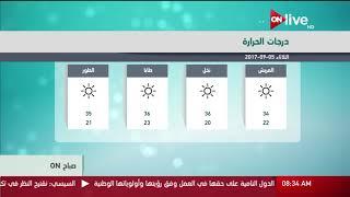 صباح ON - حالة الطقس اليوم في مصر 5 سبتمبر 2017 وتوقعات درجات ...