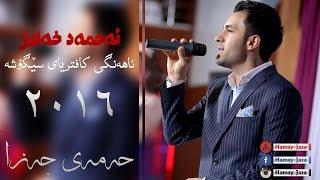 Ahmad Xalil 2016 Xoshtren Gorani  ~ ئهحمهد خهلیل 2016 خۆشترین گۆرانی