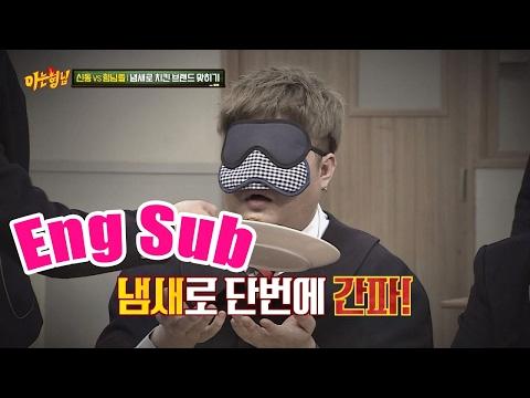 냄새로 치킨 브랜드를 맞추는 신동(Shin Dong)의 능력! 아주 신기해~ (feat. 민경훈(Min Kyung Hoon)) 아는 형님(Knowing bros) 62회