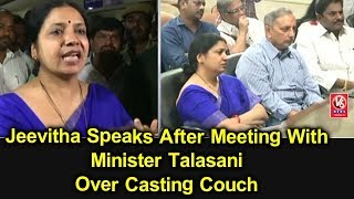 Jeevitha Speaks after Minister Talasani Meeting..
