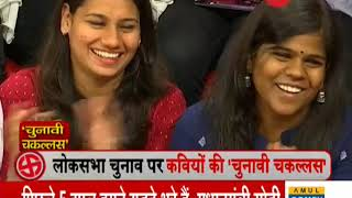 Kavi Yudh: Special poetic war on Lok Sabha elections 2019