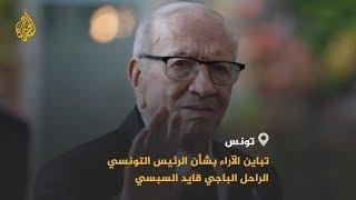 تونس.. حزن وحداد وإشادات بالسبسي وانتقال سلس للمرح ...