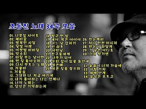 조동진 노래 34곡 모음