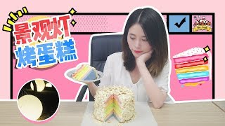 E28 How to bake a rainbow cake without oven? Try the street lamps. | Ms Yeah