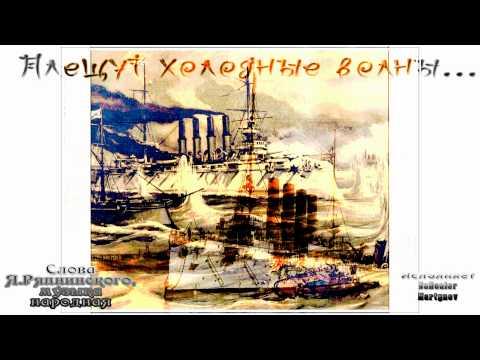 NoHealer Martynov - Плещут холодные волны