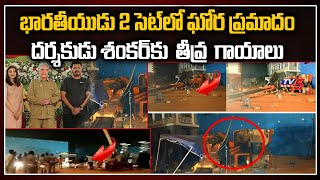Major accident at Kamal Hassan's Bharateeyudu 2 movie set,..