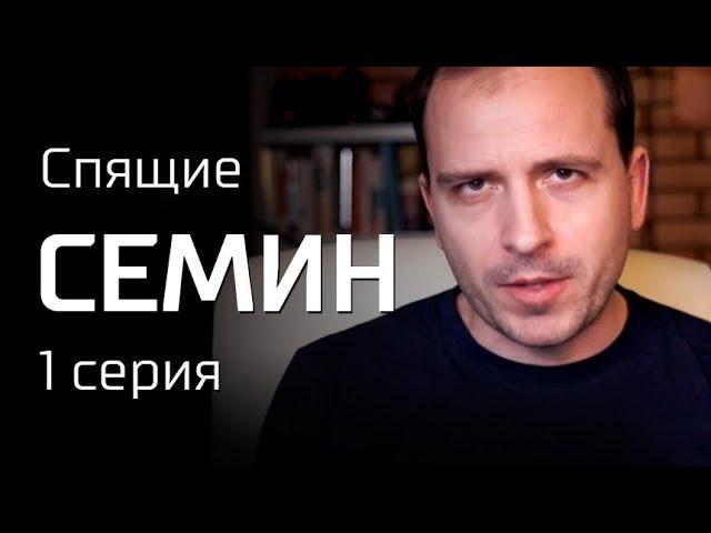 Константин Семин. Спящие. 1 серия