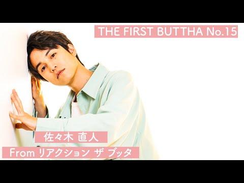 星野源 - 恋  / covered by 佐々木直人 From リアクション ザ ブッタ【 THE FIRST BUTTHA No.15 】