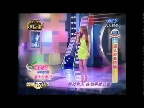 張韶涵-遺失的美好_娛樂百分百之百分百小巨蛋