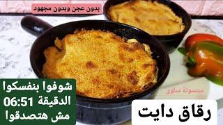 رقاق دايت لا يزيد الوزن/رقاق العيد بدون دقيق/تحدى الدايت بدون حرمان ...