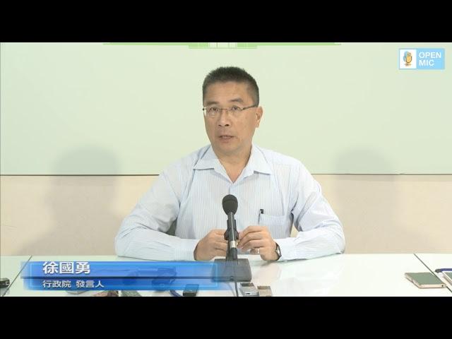 【直播】行政院決定:經濟部長暫由沈榮津次長代理
