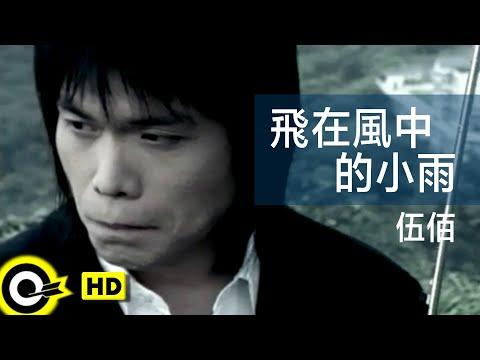 伍佰 Wu Bai&China Blue【飛在風中的小雨 Mist in the wind】Official Music Video