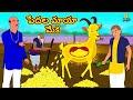 పేదల మాయా మేక | Telugu Stories | Telugu Kathalu | Stories in Telugu | Telugu Moral Stories