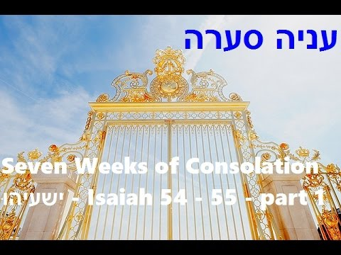 Seven Weeks of Consolation - Week 3 - part 1