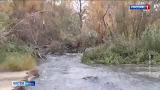 В Омске обнаружен новый приток Иртыша, довольно сомнительного происхождения