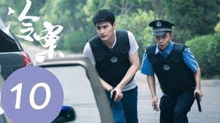 【ENG SUB】《冷案 Cold Case》EP10——主演:李媛,施诗,王雨,蒲萄,陈牧扬