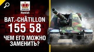 Bat  Châtillon 155 58 - Чем её можно заменить? - от Homish
