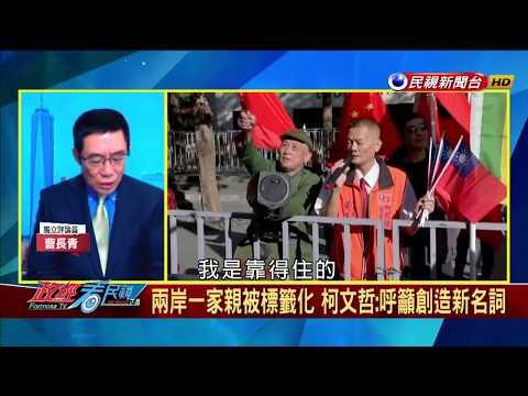【政經看民視】「捧中」拼經濟?  曹長青:中國經濟自身難保!