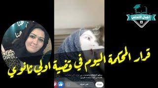 عاجل قرار المحكمة اليوم في قضية اولي ثانوي |اجيال الاندلس ...