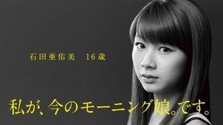 1/娘 石田亜佑美