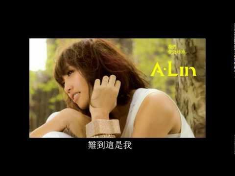 A-Lin -等你 『華麗的挑戰-插曲 完整字幕版』