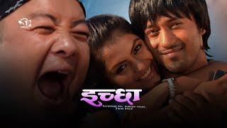 Ichchha   New Nepali Movie    Dayahang Rai   Subas Thapa   Munal Ghimire   2018
