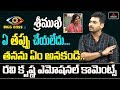 Bigg Boss 3 Telugu Contestant Ravi Krishna Emotional Comments about Sreemukhi