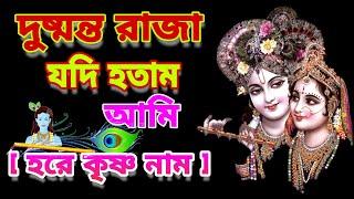 সুপার হিট বাংলা গানের সুরে ||হরে কৃষ্ণ নাম||Bangla hare krishna naam!2019