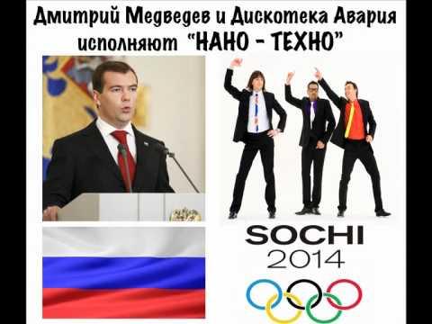 Дмитрий Медведев и Дискотека Авария поют Нано Техно