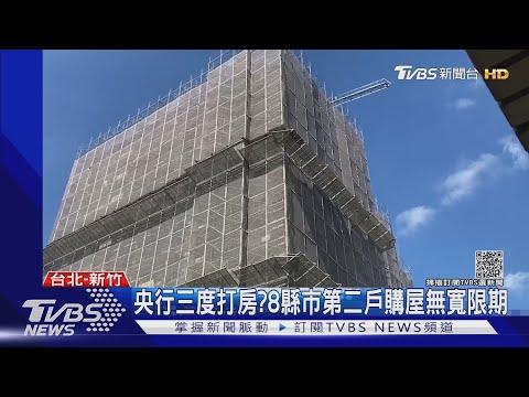 央行再打房?「8縣市」第二戶購屋無寬限期...專家揭影響|TVBS新聞