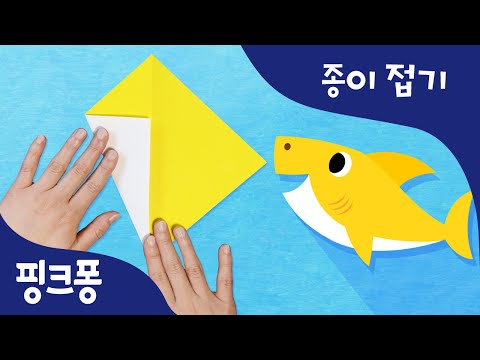 상어 가족 | 색종이로 상어 가족을 만들고 함께 놀아요 | 핑크퐁! 종이접기 | 핑크퐁! 인기동요
