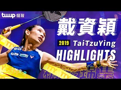 2019戴資穎TaiTzuYing 比賽錦集highlights