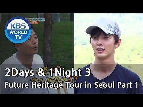 2 Days & 1 Night - Season 3 : Future Heritage Tour in Seoul Part 1 [ENG/TAI/2017.09.03]