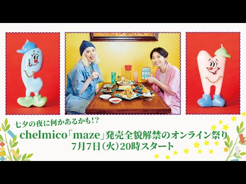 chelmico - 3rd Album「maze」 全貌解禁のオンライン祭り