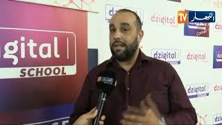 تكنولوجيا: ملتقى يجمع مختصين في الرقمنة وأصحاب شرك ...