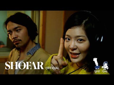 김지수, 장재인 - 김밥 teaser MV