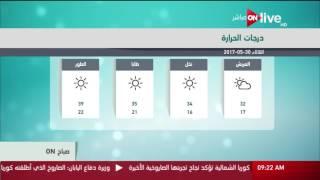 صباح ON: حالة الطقس اليوم في مصر 30 مايو 2017 وتوقعات درجات ...