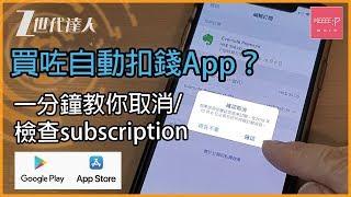 買咗自動扣錢 App?一分鐘教你取消+檢查 Cancel App Store/Google Play Subscription