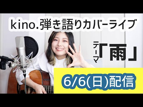 【弾き語り配信!】6/6:kino.弾き語りカバー配信【雨の日に聞きたいリクエスト曲】