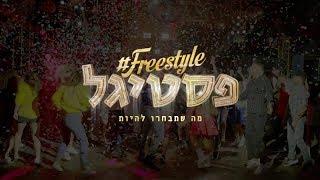 פסטיגל 2018 - Freestyle פסטיגל | קליפ רשמי