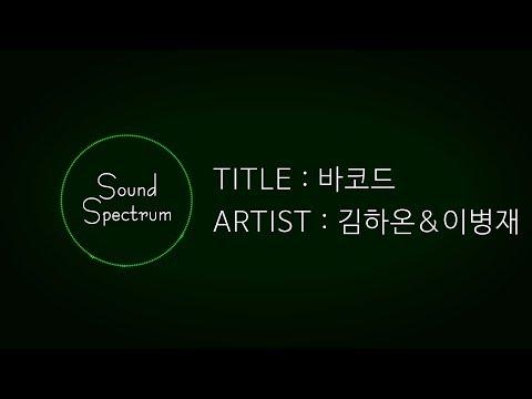 HAON(김하온) & Vinxen(이병재) - Bar code(바코드)(Prod. GroovyRoom) - [Korean lyrics(가사)][고등래퍼2 팀대항전 Part 3]